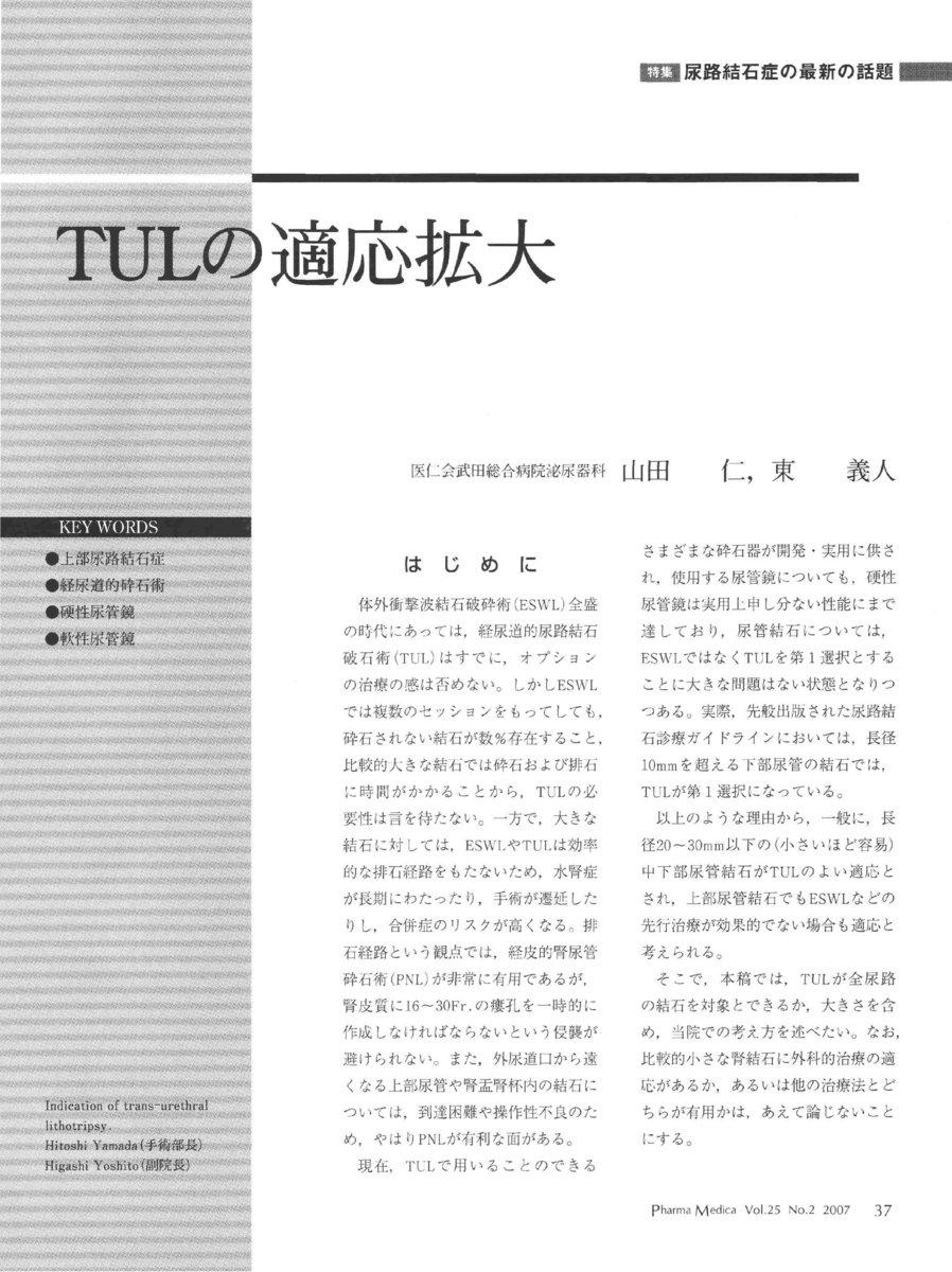 尿路結石症の最新の話題 tulの適応拡大 m review