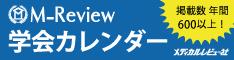 学会カレンダーバナー 23460 1