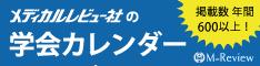 学会カレンダーバナー 23460 2