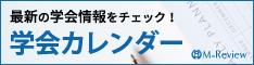 学会カレンダーバナー 23460 3