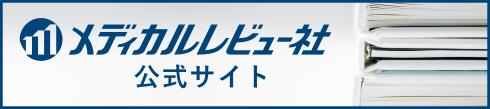 メディカルレビュー社 公式サイト