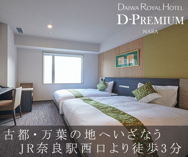 Daiwa Royal Hotel D-Premium Nara 600500 side