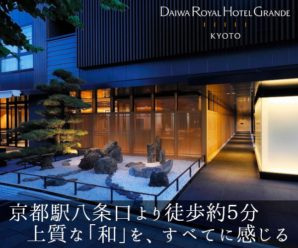 Daiwa Royal Hotel Grande Kyoto 600500 side
