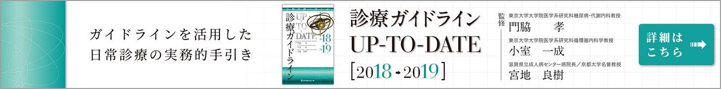 『診療ガイドラインUP-TO-DATE 2018-2019』 特設サイト