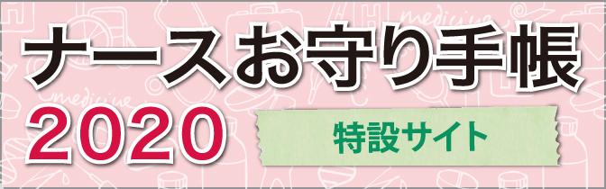 『ナースお守り手帳 2020』 特設サイト main 336105