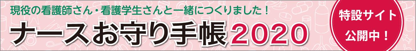 『ナースお守り手帳 2020』 特設サイト main 72890