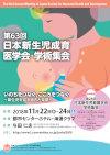 第63回日本新生児成育医学会・学術集会