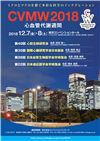 第35回国際心臓研究学会日本部会