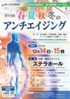 日本抗加齢協会第3回学術フォーラム
