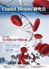 第3回Liquid Biopsy研究会