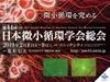 第44回日本微小循環学会総会