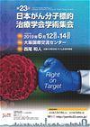第23回日本がん分子標的治療学会学術集会
