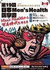 第19回日本Men's Health医学会