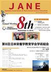 第8回日本栄養学教育学会学術総会