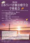第4回日本リンパ浮腫治療学会学術総会