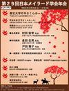 第29回日本メイラード学会