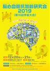 脳心血管抗加齢研究会2019