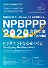 NPBPPP 2020 合同年会 in SENDAI―完全Web開催―