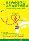 第20回日本内分泌学会九州支部学術集会