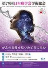 第79回日本癌学会学術総会