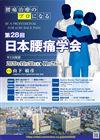 第28回日本腰痛学会学術集会