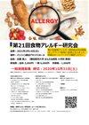 第21回食物アレルギー研究会
