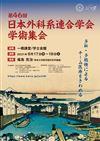 第46回日本外科系連合学会学術集会