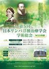 第5回日本リンパ浮腫治療学会学術総会