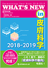 WHAT'S NEW in 皮膚科学 2018-2019
