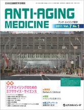 アンチ・エイジング医学2011年2月号(Vol.7 No.1)