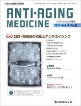 アンチ・エイジング医学2011年4月号(Vol.7 No.2)
