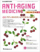 アンチ・エイジング医学2011年6月号(Vol.7 No.3)
