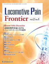 Locomotive Pain Frontier2013年2月号(Vol.2 No.1)