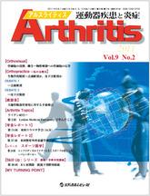 Arthritis―運動器疾患と炎症―2011年8月号(Vol.9 No.2)