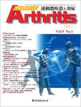 Arthritis―運動器疾患と炎症―2011年4月号(Vol.9 No.1)