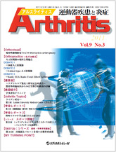 Arthritis―運動器疾患と炎症―2011年12月号(Vol.9 No.3)