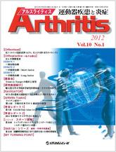 Arthritis―運動器疾患と炎症―2012年4月号(Vol.10 No.1)
