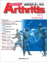 Arthritis―運動器疾患と炎症―2012年8月号(Vol.10 No.2)