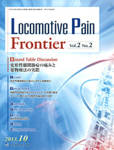 Locomotive Pain Frontier2013年10月号(Vol.2 No.2)