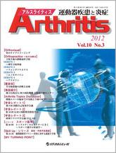 Arthritis―運動器疾患と炎症―2012年12月号(Vol.10 No.3)