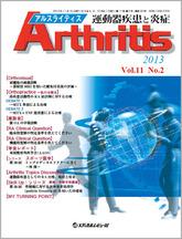 Arthritis―運動器疾患と炎症―2013年8月号(Vol.11 No.2)