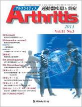 Arthritis―運動器疾患と炎症―