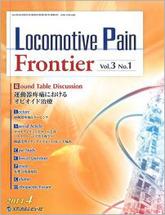 Locomotive Pain Frontier2014年4月号(Vol.3 No.1)
