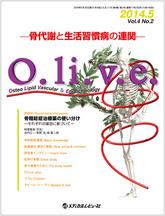 O.li.v.e.―骨代謝と生活習慣病の連関―2014年5月号(Vol.4 No.2)