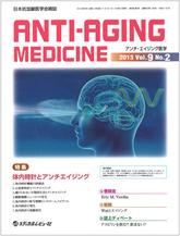 アンチ・エイジング医学2013年4月号(Vol.9 No.2)