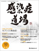 感染症道場2012年10月号(Vol.1 No.3)