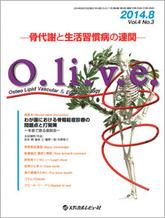 O.li.v.e.―骨代謝と生活習慣病の連関―2014年8月号(Vol.4 No.3)