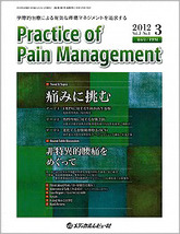 Practice of Pain Management2012年3月号(Vol.3 No.1)