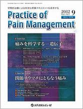 Practice of Pain Management2012年9月号(Vol.3 No.3)