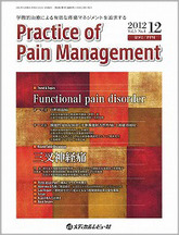 Practice of Pain Management2012年12月号(Vol.3 No.4)